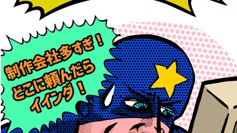 日本一周だってしちゃう。アクティブなホームページ制作会社です!