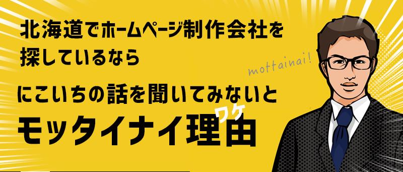 ホームページ作成にも補助金がある!! 札幌・旭川でホームページ制作ならにこいち!