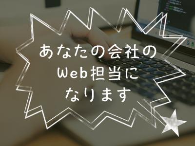 あなたの会社のWeb担当になります