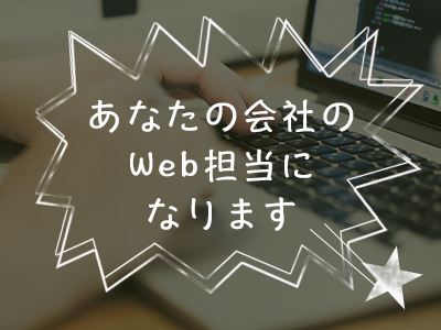 webtan