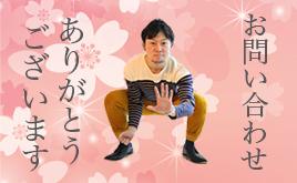 札幌市T工務店様 お問い合わせありがとうございました!