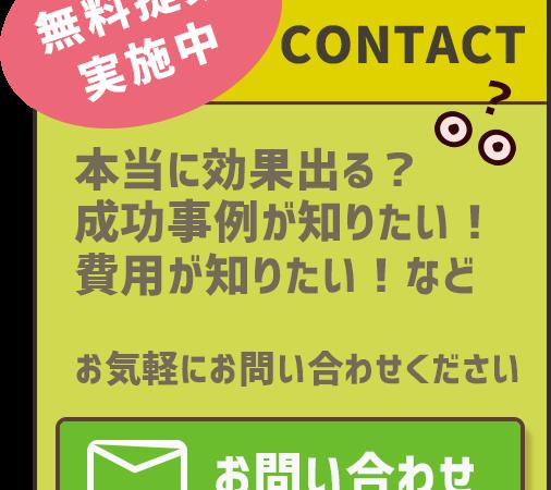 お問い合わせありがとうございました。Webサイトの運営パートナーについて