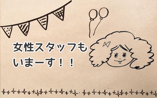 ご安心ください☆女性スタッフもいます!!