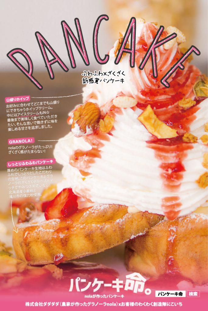 2016-06-17パンケーキ看板02out