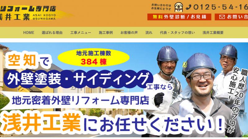 浅井工業様