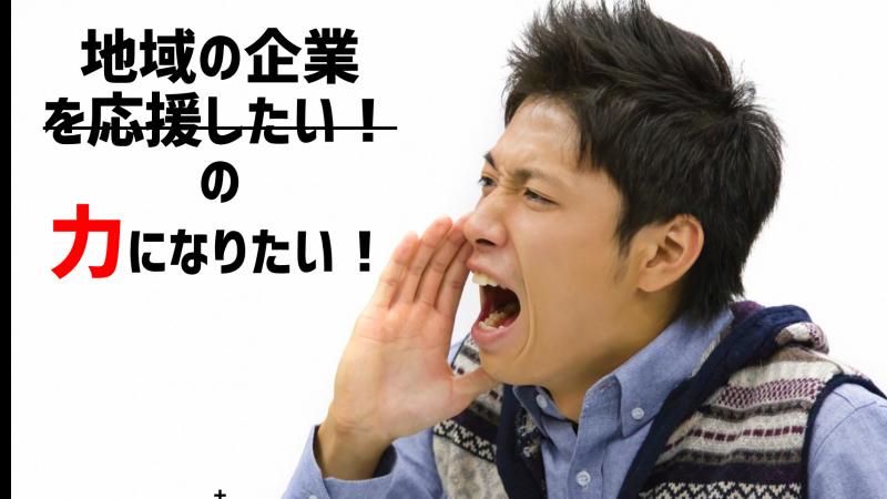 札幌のホームページ制作は「にこいち」と、地域密着を謳うわけ