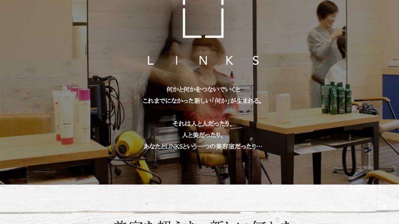 札幌市西区琴似の美容室LINKS