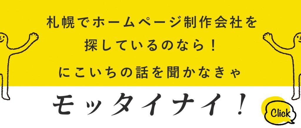 札幌でホームページ制作会社を探しているのなら!にこいちの話を聞かなきゃモッタイナイ!