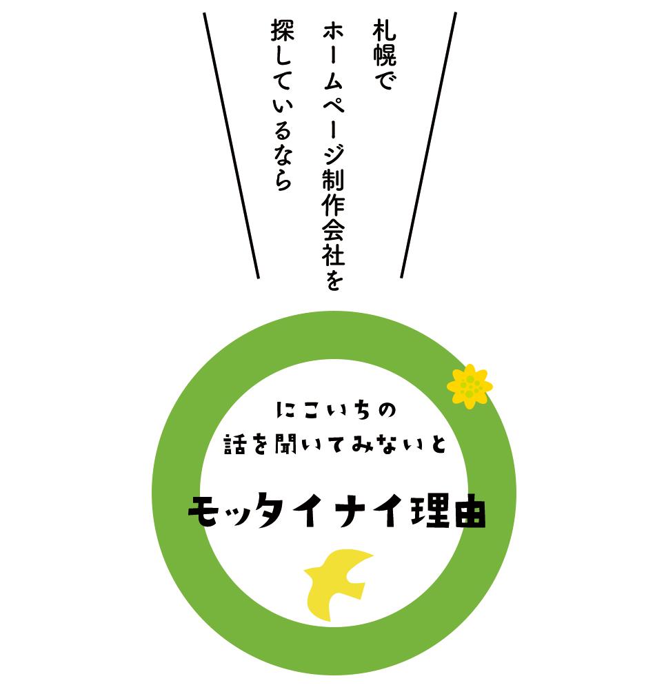 札幌で ホームページ制作会社を 探しているならにこいちの 話を聞いてみないと モッタイナイ理由