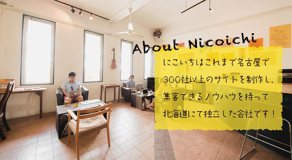 にこいちはこれまで名古屋で 300社以上のサイトを制作し、 集客できるノウハウを持って 北海道にて独立した会社です!