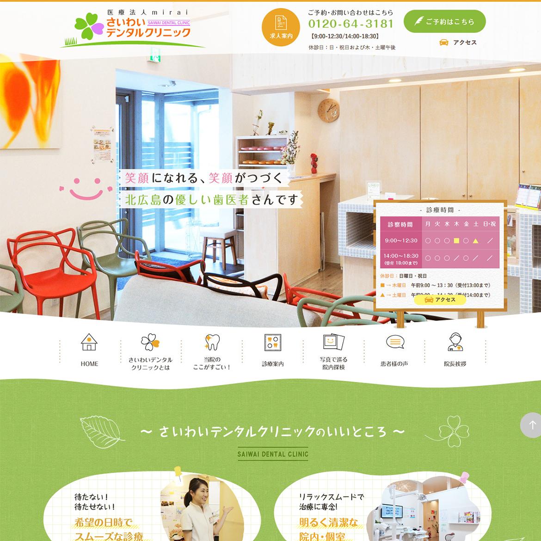 北広島市の歯医者・歯科医院さいわいデンタルクリニックトップページ