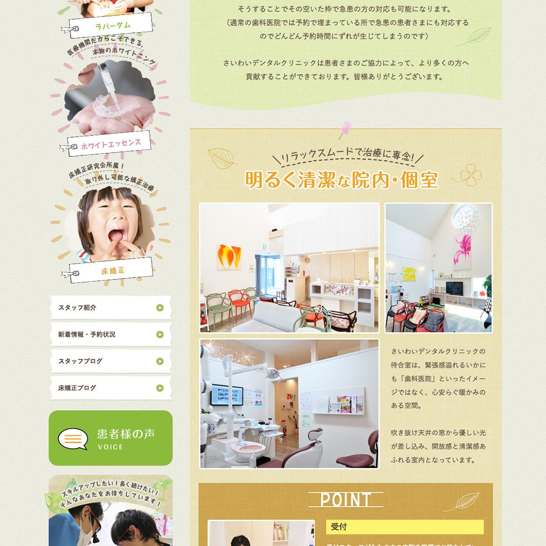 北広島市の歯医者・歯科医院さいわいデンタルクリニックのいいところページ