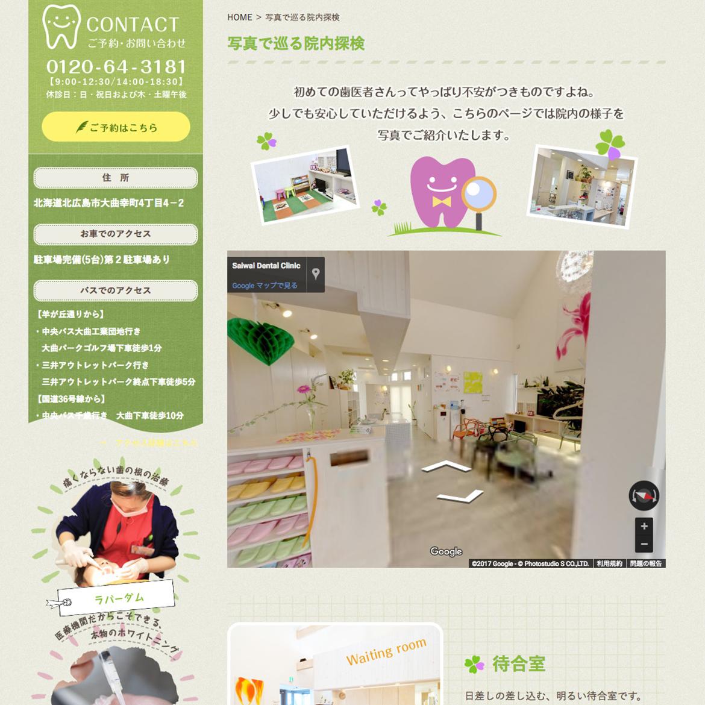 北広島市の歯医者・歯科医院さいわいデンタルクリニックの写真で巡る院内探検ページ