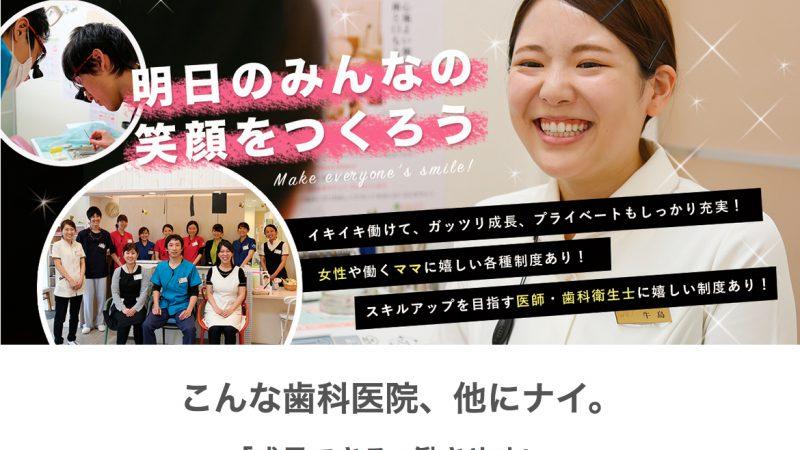 北広島市の歯医者・歯科医院さいわいデンタルクリニック様リクルートサイト