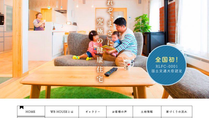 北海道で新築注文住宅,一戸建てならWB工法の工務店WB HOUSE様