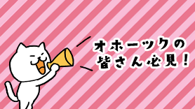 北見・網走・喜茂別・倶知安・伊達・ニセコでホームページ制作の出張相談