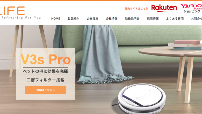 株式会社アイライフジャパン様|ロボット掃除機等電化製品販売|コーポレートサイト制作
