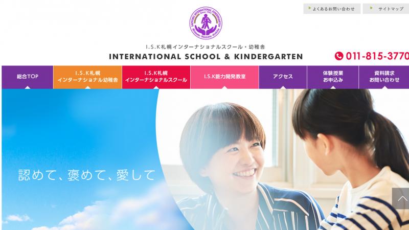 株式会社ISKインターナショナル幼稚舎様|コーポレートホームページ作成
