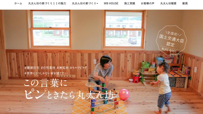 ホームページ制作実績を更新しました。|注文住宅建築業「丸太ん坊様」