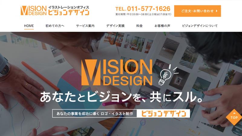 ビジョンデザイン様|ロゴ・イラスト制作業|集客ホームページ制作