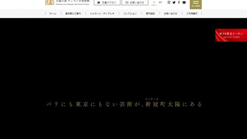 ホームページ制作実績を更新しました。|北海道の美術館「太陽の森 ディマシオ美術館」