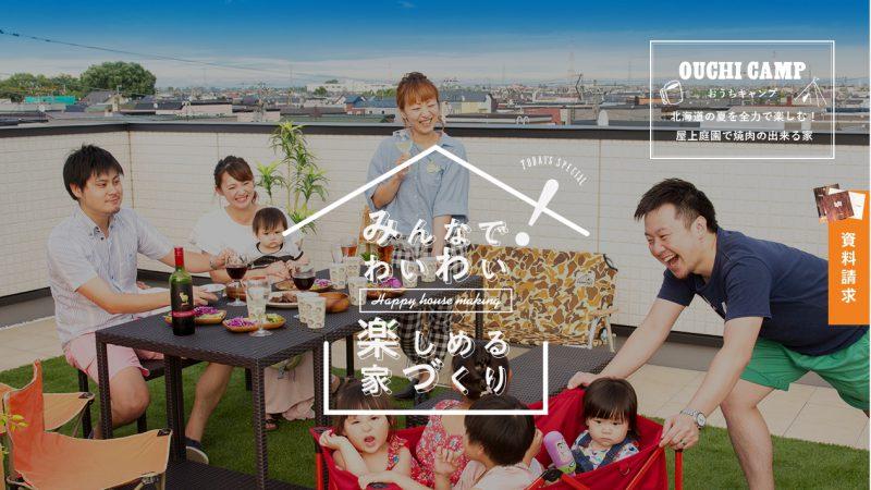 寿建設株式会社様|注文住宅建築業|集客ホームページ制作