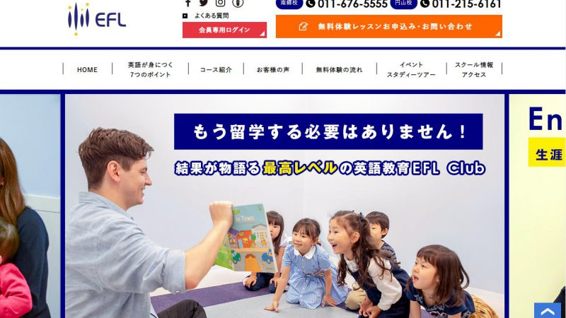 EFL様|子ども英会話教室|集客ホームページ制作