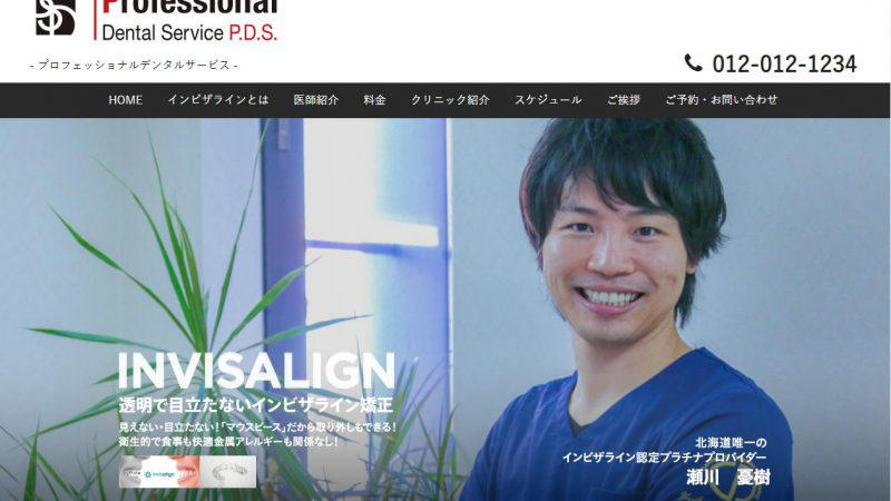 Professional Dental Service P.D.S様|歯科矯正業|集客ホームページ制作