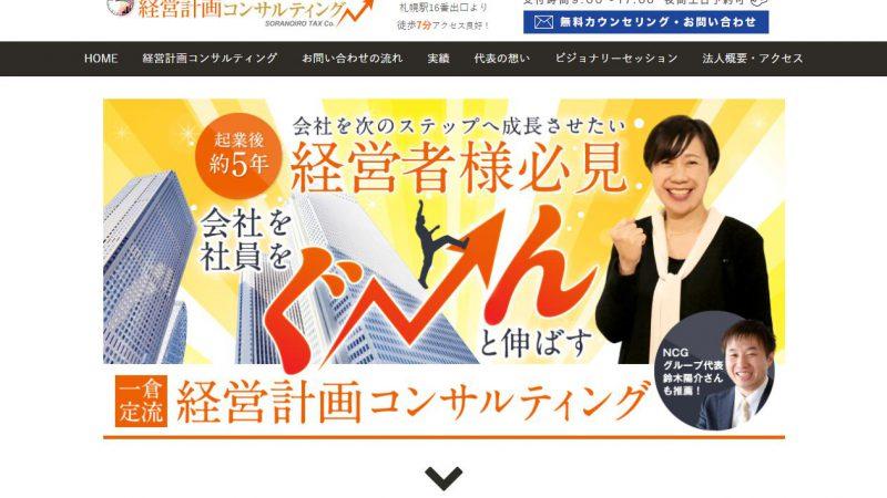 税理士法人空の色様|経営計画コンサルティング業|集客ホームページ制作