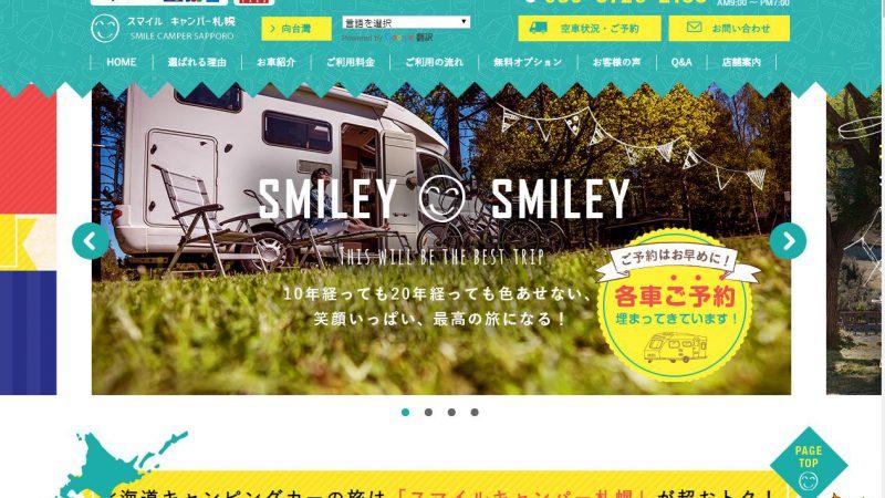スマイルキャンパー札幌様|キャンピングカーレンタル業|集客ホームページ制作