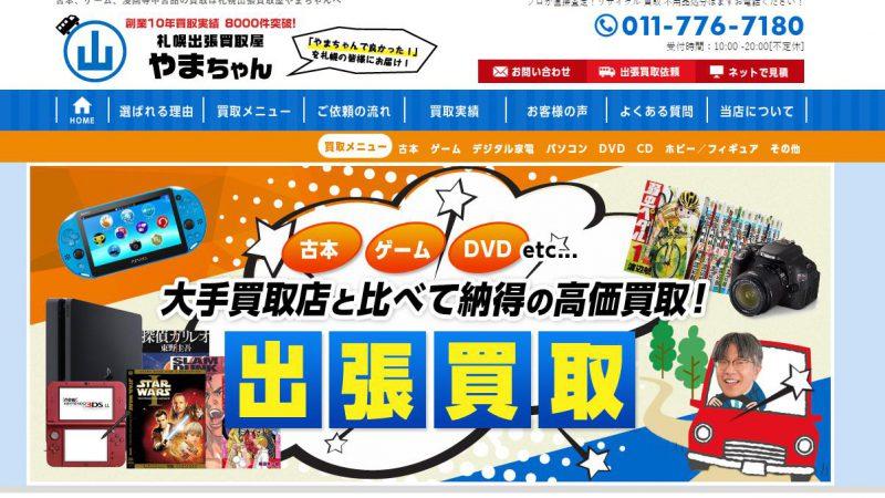札幌出張買取屋やまちゃん様|出張買取業|集客ホームページ制作