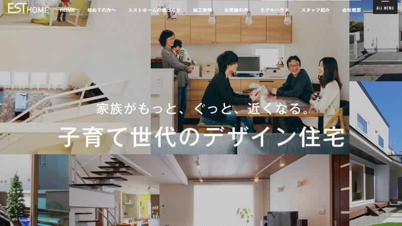 エストホーム様|建設業|集客ホームページ制作