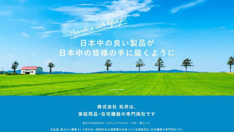 株式会社松井様|家庭用品・住宅機器専門商社|集客ホームページ制作