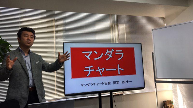 にこいち社内研修マンダラチャート編