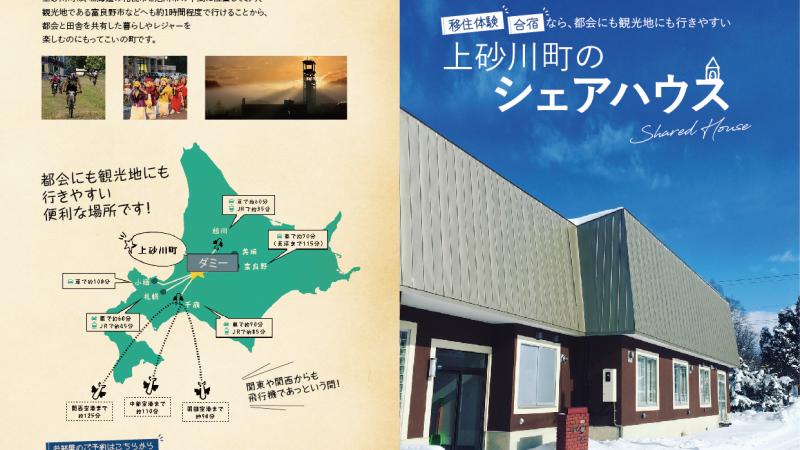 シェアハウス様|施設案内パンフレット作成|上砂川町