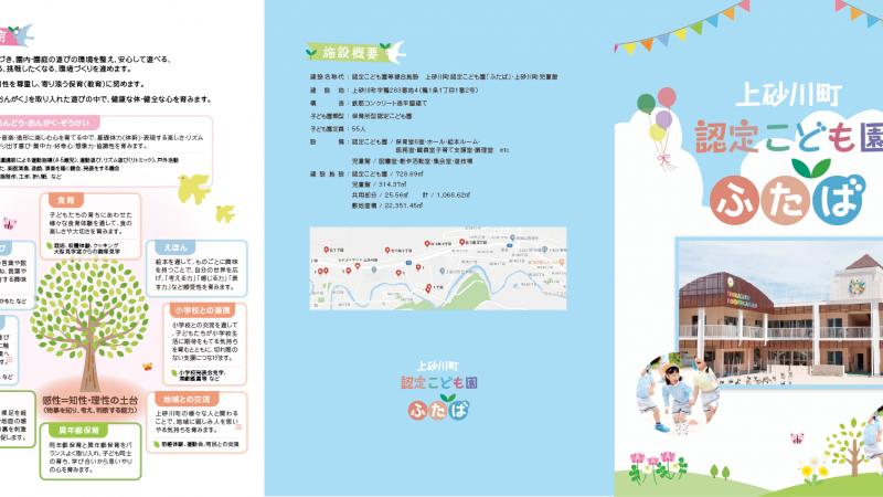 認定こども園ふたば様|施設案内パンフレット作成|上砂川町