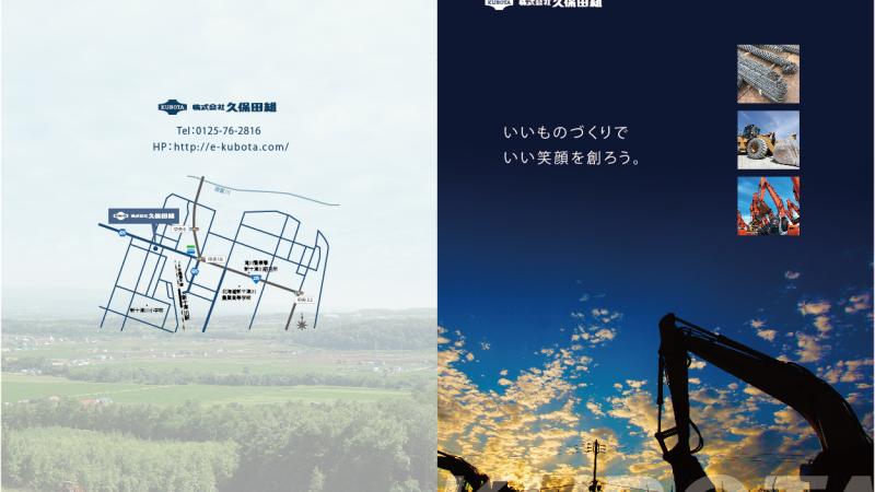 株式会社久保田組様|会社案内パンフレット作成|新十津川町
