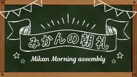 毎朝やってますよ!朝礼ブログ@にこいち札幌オフィスより~