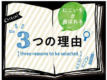 にこいちが選ばれる3つの理由three reasons to be selected.