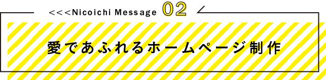 Nicoichi Message02愛であふれるホームページ制作