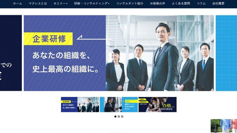 株式会社マクレス様|マンダラチャートセミナー・コンサルティング|集客ホームページ制作