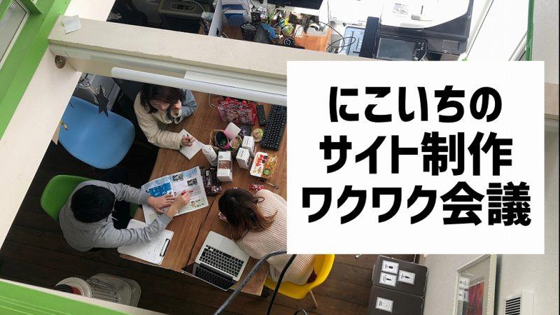 にこいちのサイト制作会議@札幌オフィス