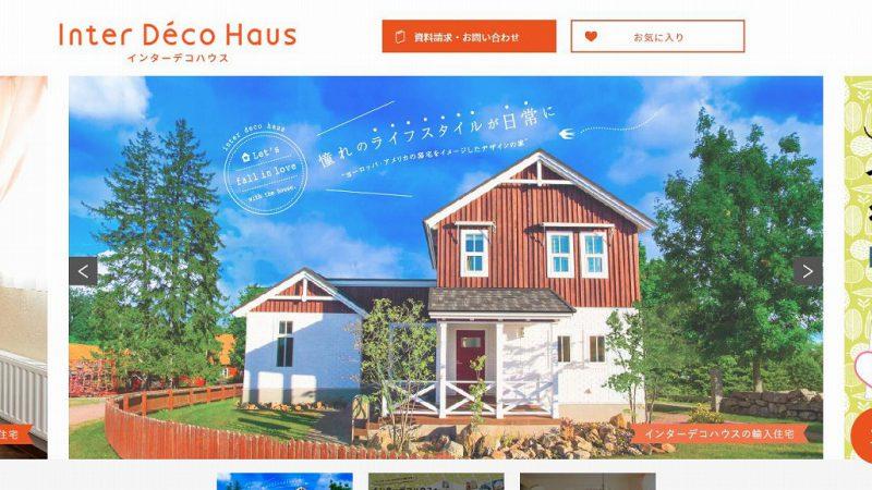 インターデコハウス様|建設業|集客サイト制作