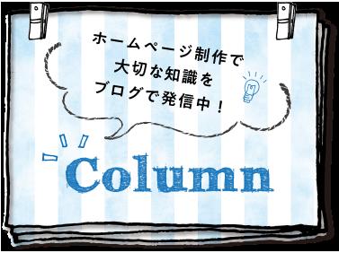 ホームページ制作で大切な知識をブログで発信中!Column