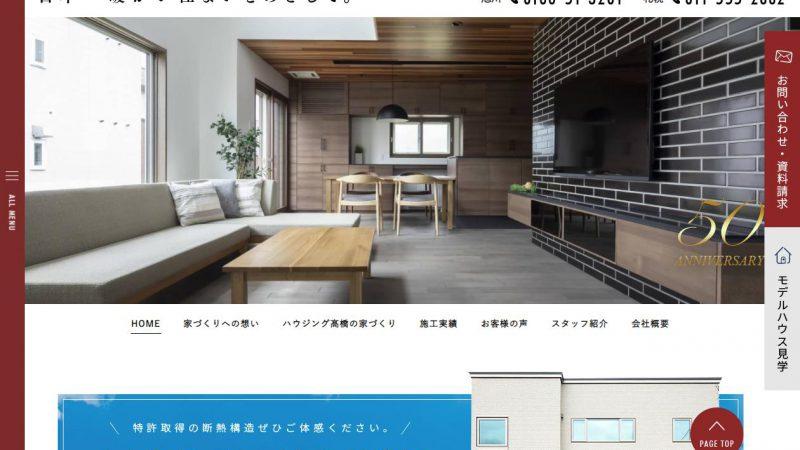 にこいちのホームページ制作実績を更新しました。札幌旭川の工務店ハウジング高橋様