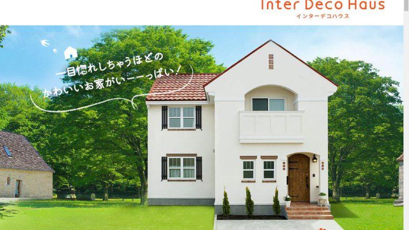 インターデコハウス様|建設業|集客LPサイト制作