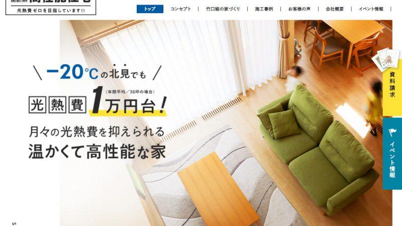 株式会社竹口組様|建設業|集客サイト制作