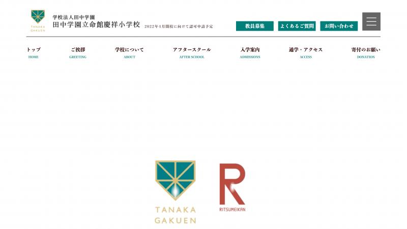 田中学園立命館慶祥小学校様|小学校・教育|公式サイト制作