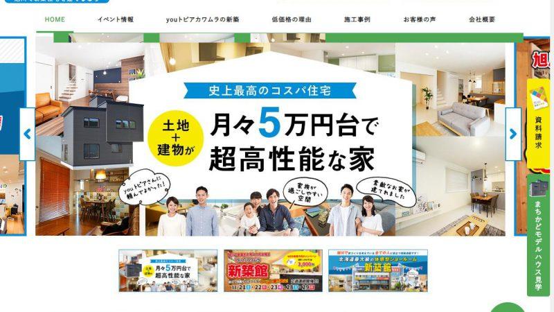 YOUトピアカワムラ様|建設業|集客サイト制作