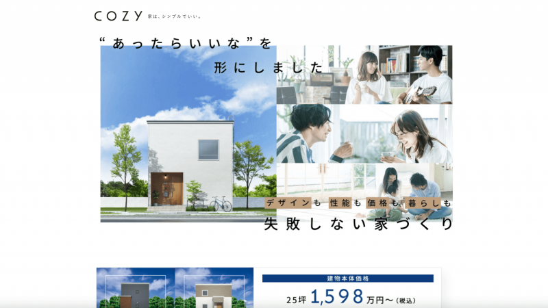 COZY様|建設業|集客LPサイト制作